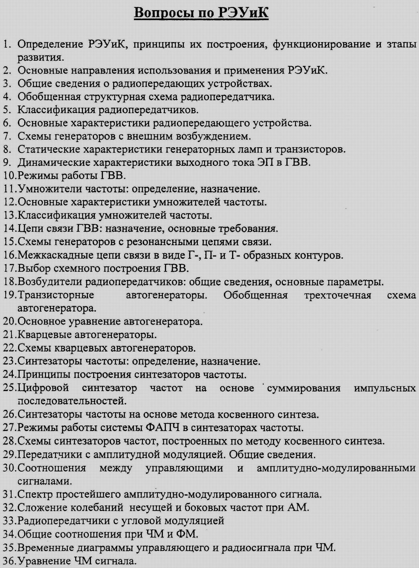 Сайт группы ИИТ БГУИР Загрузки Образец курсовой по пр САПР